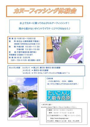 canoefishing0001.jpg